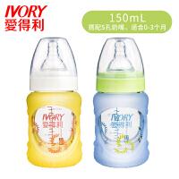玻璃奶瓶带硅胶保护套宽口径防摔新生儿宝宝奶瓶150/260mLADL 单只装 150mL