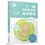(中国家教力丛书)0-3岁聪明宝宝的成长密码:5个神奇的F*