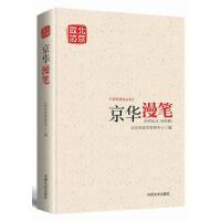 京华漫笔(北京政协新闻宣传丛书)
