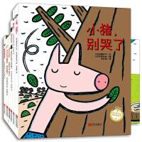 宫西达也绘本系列 (共6册):小猪,别哭了/小兔阿布和布娃娃/赞成!/大口大口地吃,好吃极了/正义之士/野狼瘪肚子