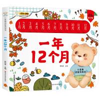 洞洞书一年十二个月 精装儿童3d立体书翻翻书 婴幼儿情景体验认知绘本宝宝益智撕不烂 翻翻书 [3-9岁] 小笨熊