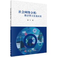 社会网络分析:软计算方法及应用