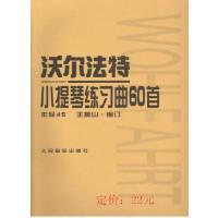 沃尔法特小提琴练习曲60首作品45 小提琴练习教程参考书籍 人音 (作品45)沃尔法特小提琴练习曲60首