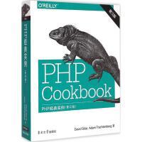 PHP经典实例(影印版,第3版) (美)斯克拉(David Sklar),(美)切贝特伯格(Adam Trachten