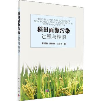 稻田面源污染过程与模拟 科学出版社 【文轩正版图书】SELLINGPOINT