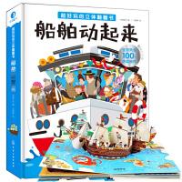 超好玩的立体翻翻书船舶动起来 3-10岁儿童趣味科普游戏书揭秘船舶结构和运转的秘密幼儿专注力培训书3D立体书益智游戏书籍
