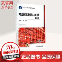 电路基础与实践(第2版) 刘科,祁春清 主编