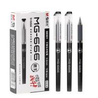 晨光速干中性笔黑0.5mm文具用品批发B8301学生考试666用签字水笔
