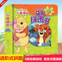 迪士尼益智拼图书 小熊维尼 3-6岁儿童趣味游戏找不同 认形状 辩颜色 逻辑思维 脑力开发宝宝早教益智力进阶式玩具书 江