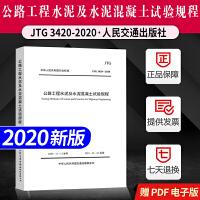 正版现货 JTG 3420-2020 公路工程水泥及水泥混凝土试验规程 替代 JTG E30-2005公路工程水泥及水泥