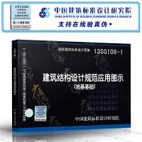 【广通图书】13SG108-1 筑结构设计规范应用图示 地基基础 国家建筑标准设计图集 结构图集 制图规则和构造图集