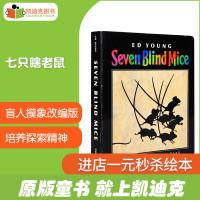 【99选5】正版美国进口凯奖作品 Seven Blind Mice 七只瞎老鼠锻炼观察力开发想象力提升认知能力0-5岁