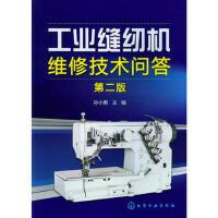 工业缝纫机维修技术问答-第二版 9787122151315