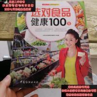 【二手旧书9成新】好生活百事通系列:选对食品健康100分9787506477550