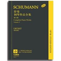 舒曼钢琴作品全集(研习版)第五卷(原版引进)