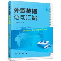外贸英语语句汇编