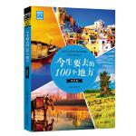 今生要去的100个地方 世界卷 图说天下 寻梦之旅