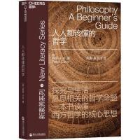 人人都该懂的哲学 浙江人民出版社