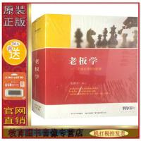 正版包�l票 老板�W 老板必修的八堂�n(4DVD+5CD)宋新宇 光�P音像光碟