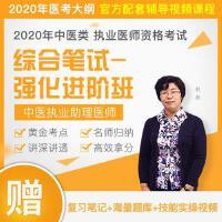 2020年新版中医执业助理医师资格考试-综合笔试强化进阶班-视频课程