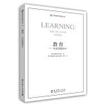 世界教育思想文库:教育——财富蕴藏其中
