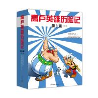高卢英雄历险记:第3辑(套装共12册)