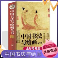 中国书法与绘画全书 超值全彩珍藏版 了解艺术遗产 提高自身审美 图文并茂 学书法 学绘画