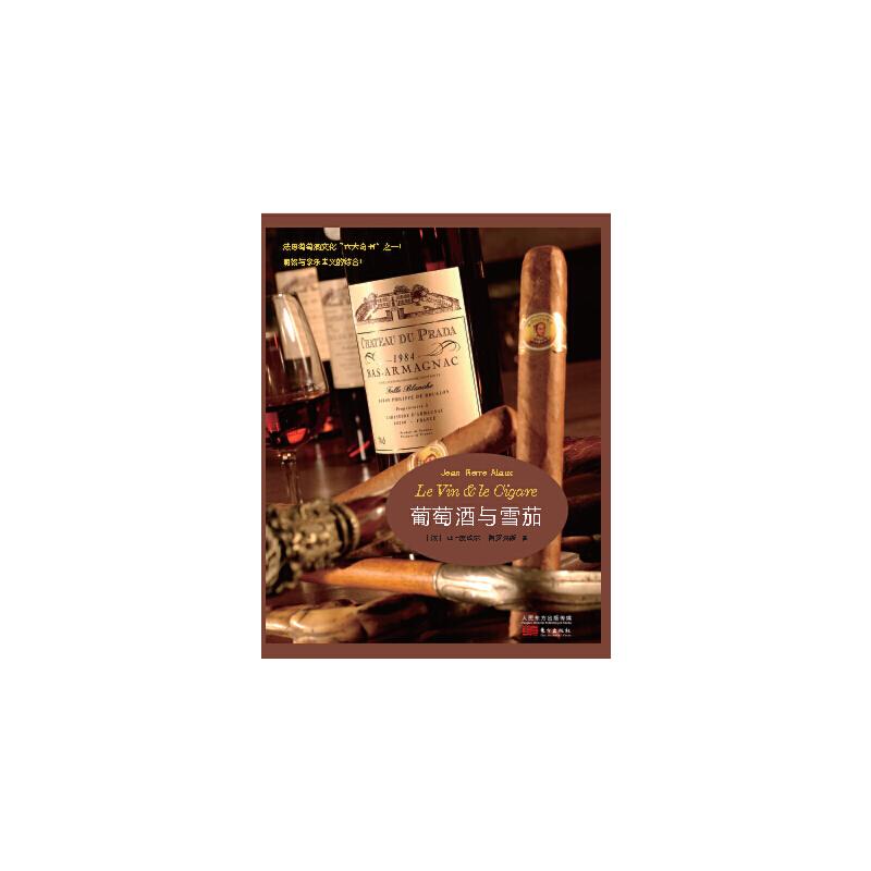 """葡萄酒与雪茄 法国葡萄酒文化""""六大奇书""""之一!明智与享乐主义的结合!"""