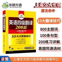 华研外语 英语四级翻译200篇 10大汉译英技巧 备考2020年6月CET4 可搭四级真题