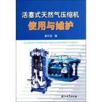 活塞式天然气压缩机使用与维护 陈可坚