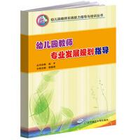 幼儿园教师专业发展规划指导(幼儿园教师实践能力指导与培训)