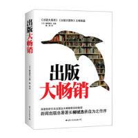 【旧书二手书9成新】 出版大