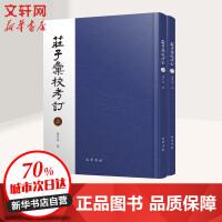 庄子汇校考订 四川巴蜀书社有限公司