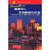 【二手书9成新】 温哥华与不列颠哥伦比亚--世界旅游指南 (英)卡罗尔・贝克,尚虹 中华书局 978719787101
