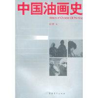 【新书店正版】中国油画史 刘淳 中国青年出版社 9787500663973