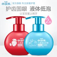 小浣熊儿童牙膏不含氟健齿按压式宝宝草莓蓝莓果味牙膏120G*2瓶