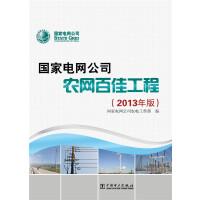 国家电网公司农网百佳工程(2013年版)