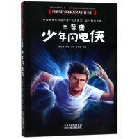 王晋康:少年闪电侠/中国当代少年科幻名人佳作丛书 北京少年儿童出版社
