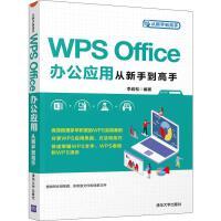 WPS Office办公应用从新手到高手 清华大学出版社