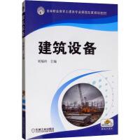 建筑设备 机械工业出版社