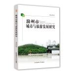 滁州市城市与旅游发展研究