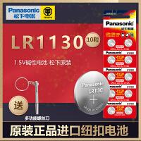松下LR1130小纽扣电池189 389 LR54 AG10 G10A电子手表计算器1.5v 十粒装