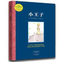 正版插图典藏 世界经典名著 小王子 70周年纪念版经典外国儿童文