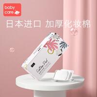 babycare纯棉厚款化妆棉卸妆棉女清洁洗脸化妆工具省水专用40片