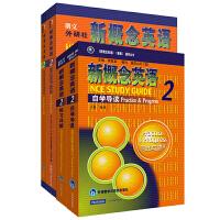 新概念英语2学习组合(学生用书+自学导读+练习详解+练习册)(全4册) 外语教学与研究出版社