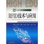 rfid技术与应用 工业技术 王利强 等