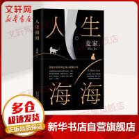 【正版包邮】人生海海 北京十月文艺出版社