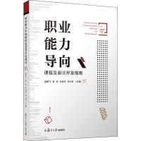 职业能力导向课程及教材开发指南 复旦大学出版社