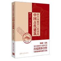 新中国邮票上的建筑 中国古代建筑