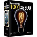 改变世界的1001项发明